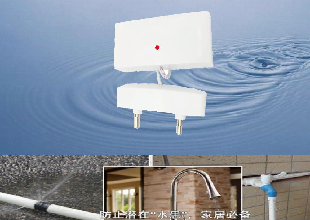 NB-IoT水浸报警器